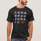Furinkazan Tシャツ