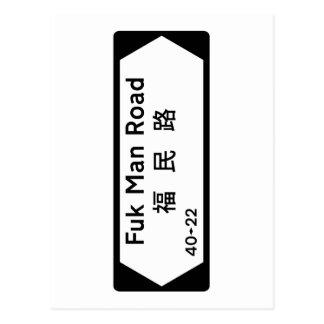 Fxxの人の道、香港の道路標識 ポストカード