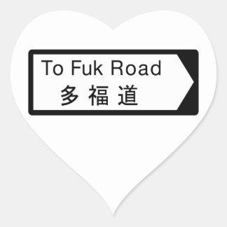 Fxxの道に、香港の道路標識 ハートシール