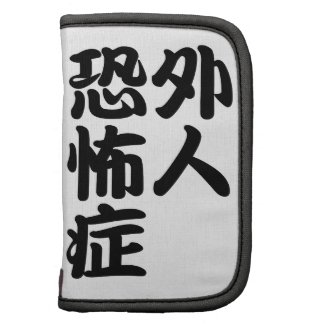 gaijinkyofusho スケジュール帳