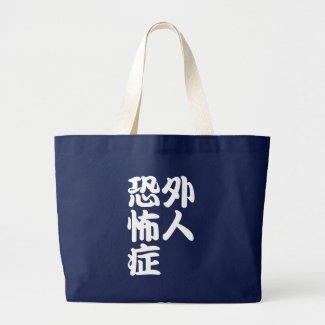 gaijinkyofusho(w) トートバッグ