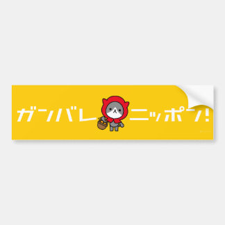 Ganbare日本のバンパーステッカー-子猫 バンパーステッカー