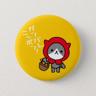 Ganbare日本ボタン-子猫 5.7cm 丸型バッジ