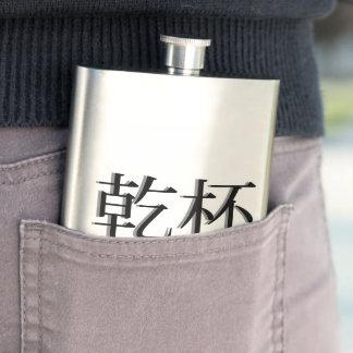 Ganbei フラスク