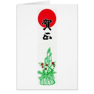 Gashōの日本のな新年 カード