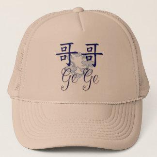 GE GE (お兄さん)の中国語 キャップ