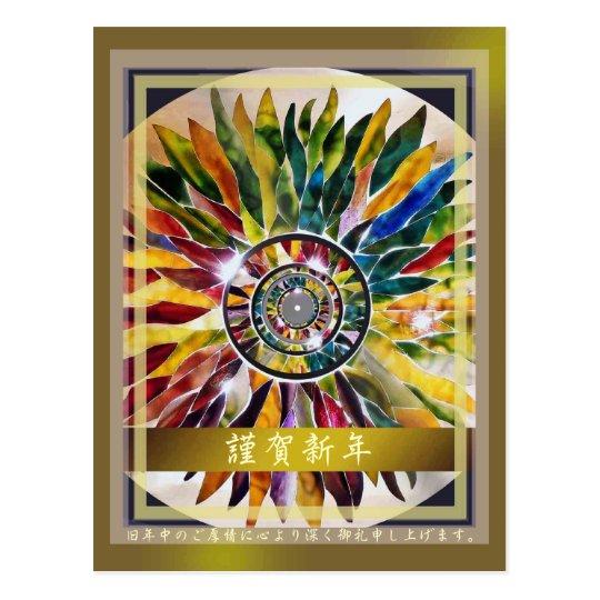 Glass Mandala Happy New Year  謹賀新年アート年賀状 ポストカード