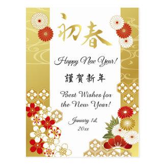 Gold Japanese Happy New Year Postcard ポストカード