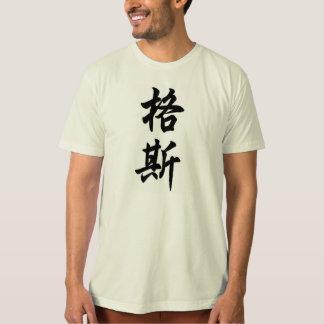 gus tシャツ