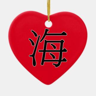 hǎi -海(海) セラミックオーナメント