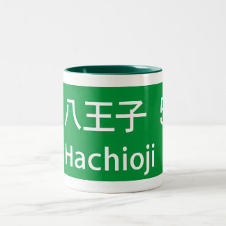 Hachiojiの日本交通標識 ツートーンマグカップ