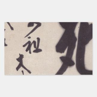 Hakuin Ekaku著死 長方形シール