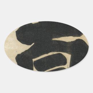 Hakuin Ekaku著美徳 楕円形シール