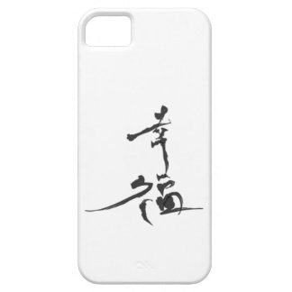 Handwriteの漢字の書道の電話箱 iPhone SE/5/5s ケース