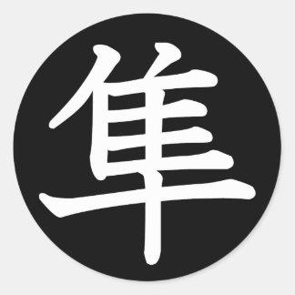 Hayabusa - 《鳥》ハヤブサ ラウンドシール