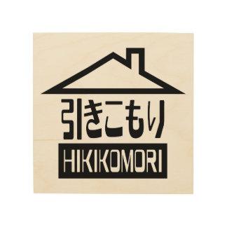 Hikikomoriの引きこもりの日本人の隠遁者 ウッドウォールアート
