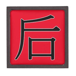 hòu -后(背部または女王) ギフトボックス