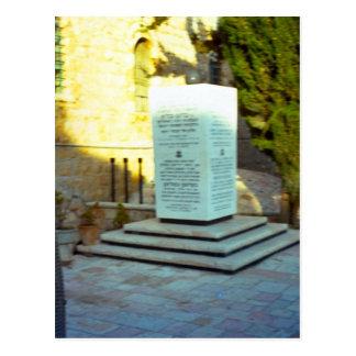 Holocaus Memorialt、エルサレム ポストカード