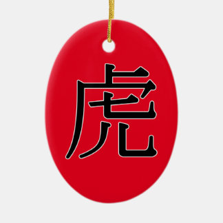 hǔ -虎(トラ) セラミックオーナメント
