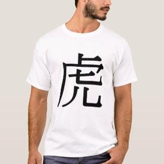 hǔ -虎(トラ) tシャツ