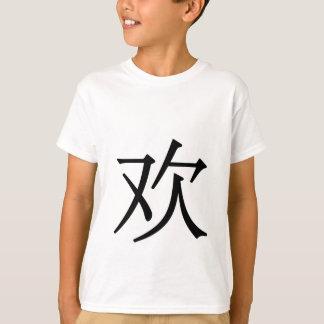 huān -欢(幸せな) tシャツ