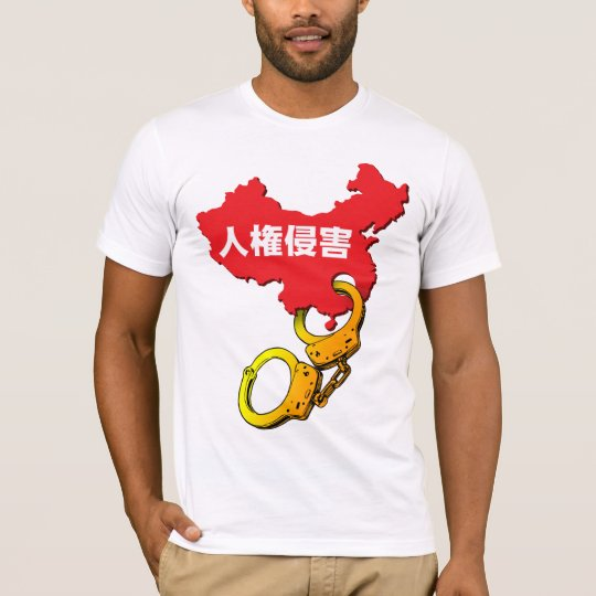 Human rights violations tシャツ