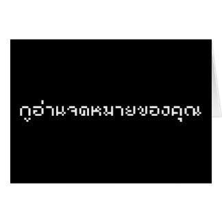Iあなたの電子メール/タイ語の原稿を読んで下さい カード