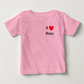 Iハートのお母さん(ロシア語) - мамy я <3 ベビーTシャツ