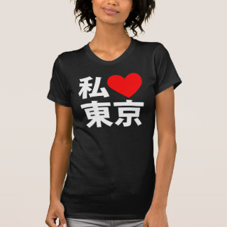 Iハート東京 Tシャツ