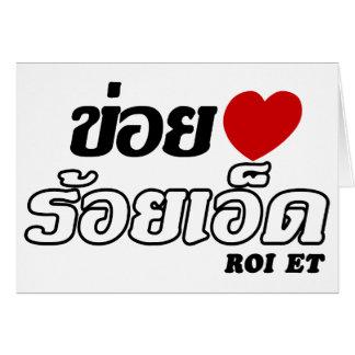 Iハート(愛) Roiと、Isan、タイ カード