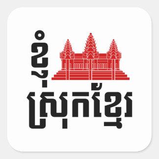 I Angkor (ハート)カンボジアのクメール王国の言語 スクエアシール