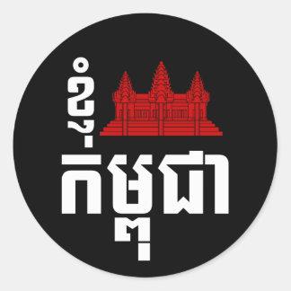 I Angkor (ハート)カンボジア(Kampuchea)のクメール王国の原稿 ラウンドシール