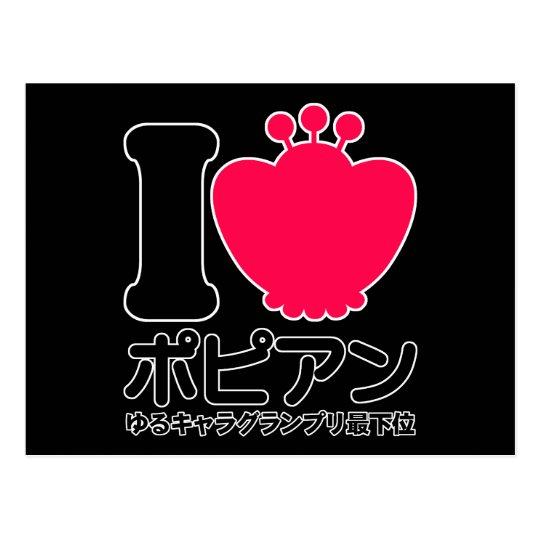 I Love ポピアン ポストカード