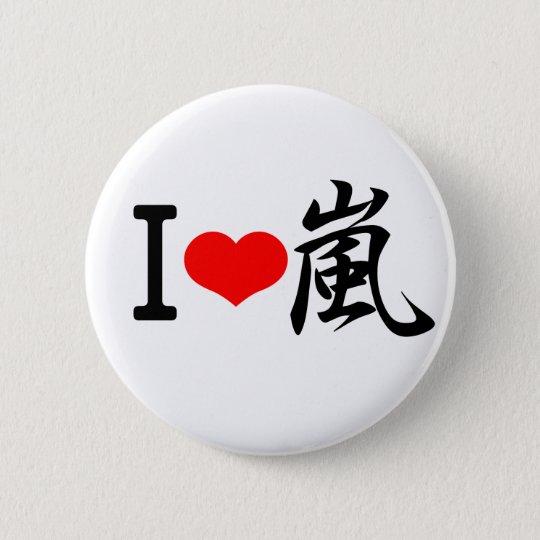 I love arashi 5.7cm 丸型バッジ