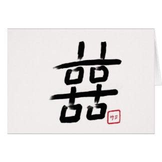 inkah (日本の署名)との二重幸福 カード