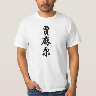 jamal tシャツ