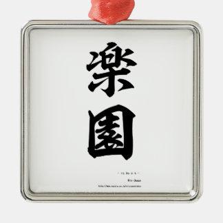 Japan Kanji Goods Paradise - Japanese 漢字グッズ 楽園 メタルオーナメント