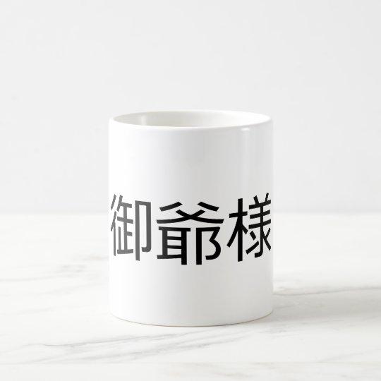 japanese コーヒーマグカップ