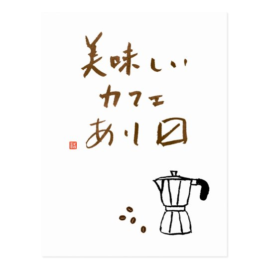 "Japanese cafe sign ""We serve delicious coffee"" ポストカード"