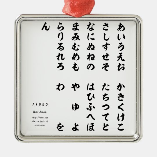 Japanese Hiragana Language Printed Goods-ひらがなグッズ メタルオーナメント