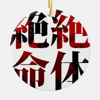 Japanese Kanj 漢字i -Zettaizetsumei- セラミックオーナメント