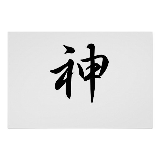 Japanese-kanji-God ポスター