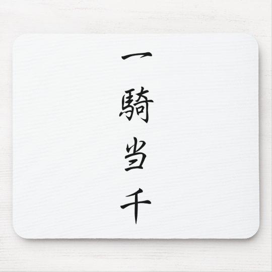 japanese-kanji-ikkitousen マウスパッド