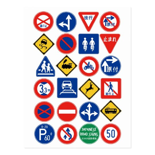 Japanese Road Signs (white background) ポストカード