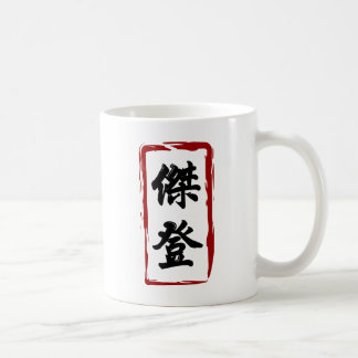 Jaydenの傑登 コーヒーマグカップ