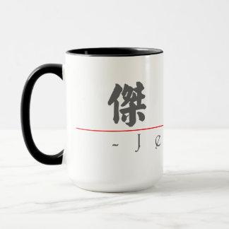 Jenna 21169_4.pdfの中国のな名前 マグカップ