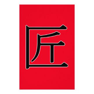 jiàng -匠(職人) 便箋