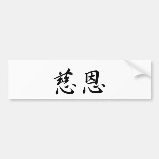 John-2 In Japanese is バンパーステッカー