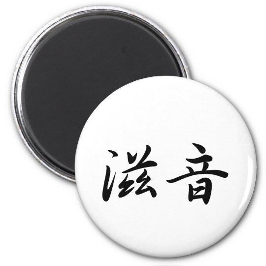 John In Japanese is マグネット