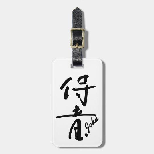 John - Your firstname in Japanese Kanji character ラゲッジタグ